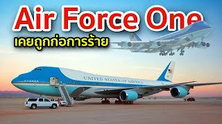 10 ความไม่ลับของ Air Force One