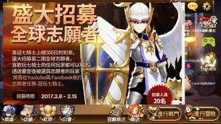 《七騎士》粉絲專頁2017/02/09 改版內容直播影片