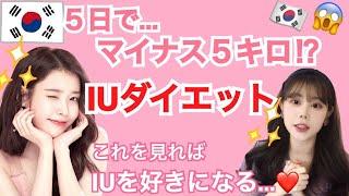 IUの魅力…♡ダイエット法からIU主演のオススメ韓国ドラマも紹介♪絶対見てほしいのだ☆