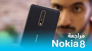 مراجعة Nokia 8 : مميزات وعيوب هاتف نوكيا 8 بعد الإستخدام