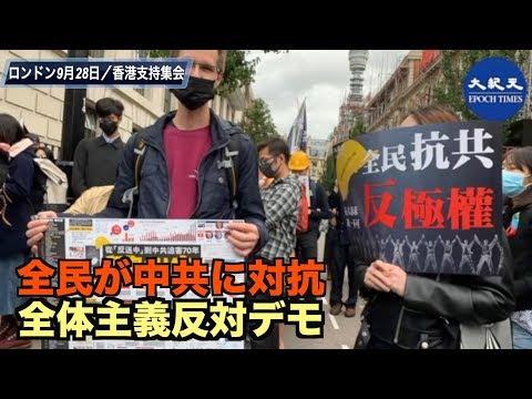 英ロンドンで数千人が「全体主義反対」集会&デモ【9月28日】-幾千英國民眾聚集在中共大使館前,聲援香港民眾的和平抗爭