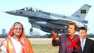 বাংলাদেশকে যুদ্ধ বিমান দিচ্ছে পাকিস্তান ও চীন || Bangladesh Pakistan China Aircraft thumbnail