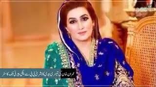 bushra manika wife of imran khan ! Full History