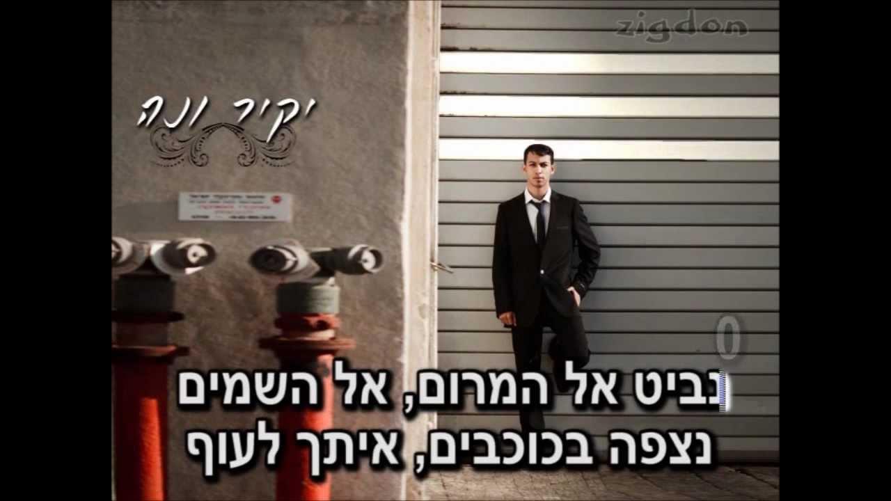 קריוקי I נביט אל המרום - יקיר ונה  ♫  Karaoke l Yakir Vana - Nabit