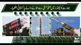 Pakistani weapons that can remove India from this world with in seconds