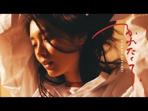 浪漫革命『ふれたくて』Official MV