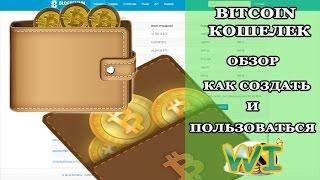 Как создать Bitcoin кошелек и как обменять на рубли.