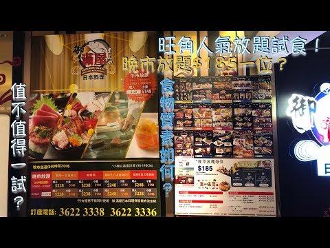 香港旺角人氣日式放題御滿屋試食!晚市放題只需$185?到底有無伏位?