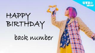 YouTubeシンガー【 なすお☆ 】です   back numberさんの『HAPPY BIRTHDA...