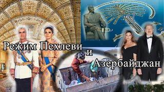 Режим Пехлеви и Азербайджан: Talyshistan Tv 09.12.2019 News