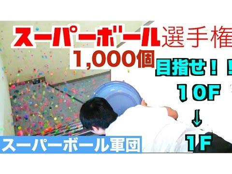 スーパーボール1,000個を10階の階段からブチ撒き落とす