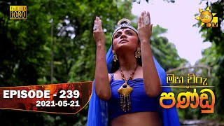 Maha Viru Pandu | Episode 239 | 2021-05-21 Thumbnail