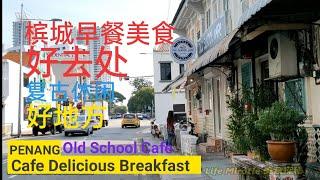 槟城咖啡馆美食蓝花椰浆饭特制三明治人气美食推荐 Malaysia Penang Food Cafe Nasi Lemak with sandwich