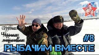 Ночная зимняя рыбалка. Дубна. Иваньковское водохранилище. Черная морковка.
