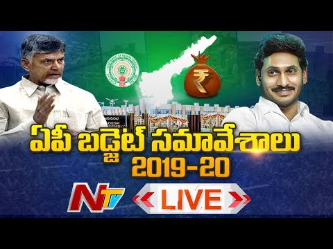 AP Assembly Budget Sessions 2019 LIVE | AP Assembly Live | NTV Live