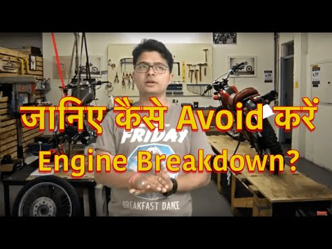 How to avoid motorcycle engine breakdown on a long trip? in Hindi