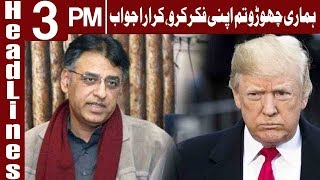 US Should Worry About Own Debt Instead of Pakistan   Headlines 3 PM   4 August 2018   Express News
