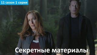 Секретные материалы 11 сезон 1 эпизод - Русское Промо (Субтитры, 2018) The X-Files 11x01 Promo