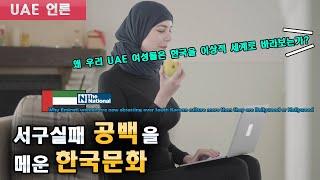 """""""서구실패의 공백을 메운 한국문화"""" 왜 우리 UAE 여…"""