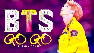 BTS - GO GO (Русский кавер от Jackie-O)