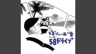 Provided to YouTube by Teichiku Entertainment, Inc. 海 · BEGIN ビギンの一五一会 58ドライブ ℗ TEICHIKU ENTERTAINMENT,INC. Released on: 2003-08-21 ...