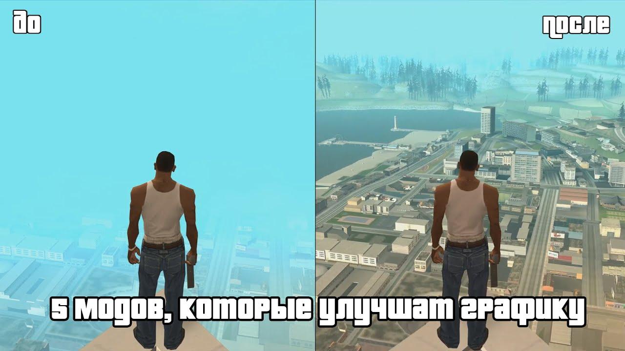 5 модов на улучшение графики в GTA San Andreas