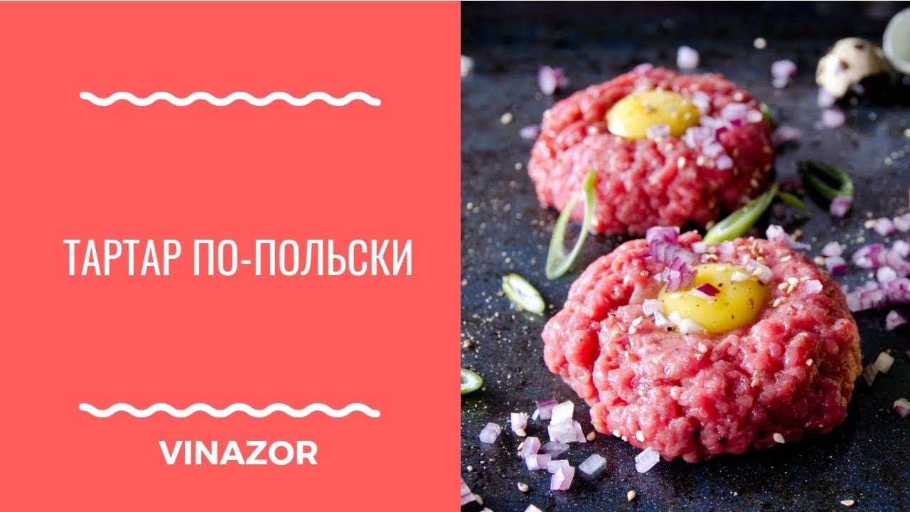 ВКУСНО! Как Приготовить Тартар из Мяса. Готовим Тартар из конины.  Польский Рецепт Рецепты из конины