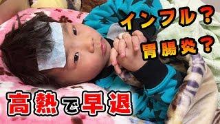 【育児日記】インフルエンザ?!高熱で保育園を早退してきました。 thumbnail
