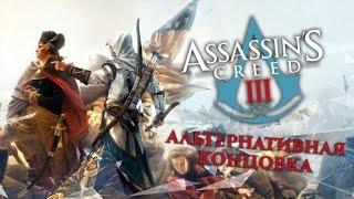 Assassin's Creed III (Альтернативная Концовка на русском)