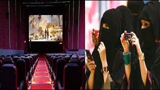 সৌদি আরবে এবার তৈরি হচ্ছে সিনেমা হল !!!! Latest Arabian Entertainment News