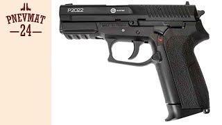 видео Пневматический пистолет Gunter P26