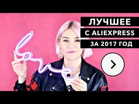 #AliExpressLIVE - Katyakonasova (запись)
