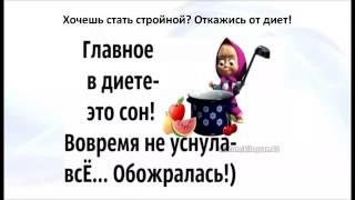 """""""Все грани жизни"""": МК Ольги Овчинниковой """"Хочешь постройнеть? Откажись от диет!"""""""