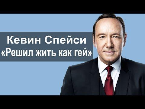 Кевин Спейси оказался голубым - Новости кино