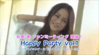 杉浦幸 ファンミーティング「Happy Party vol.1」2014年6月28日(土)開催...