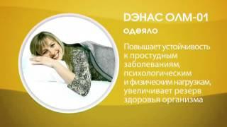 ДЭНАС-ОЛМ - лечебная одежда(, 2015-12-19T08:39:25.000Z)