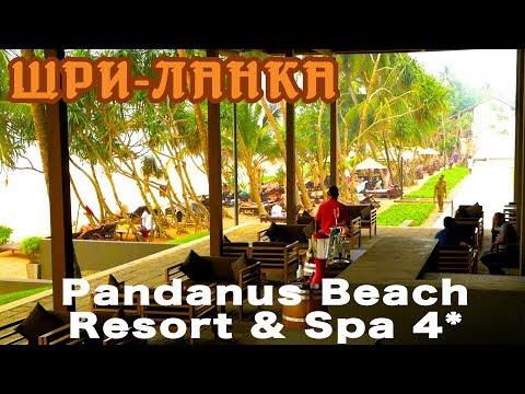 Шри-Ланка, Индурува 🌴 Отель Pandanus Beach Resort & Spa 4*