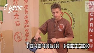 Точечный массаж. 5 урок. Воротниковая зона