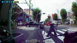 新青梅街道1(西落合→東久留米)×2.6倍速