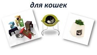 Мебель для кошек. Идеи - как сделать своими руками/ Awesome Furniture Design Ideas For Cat