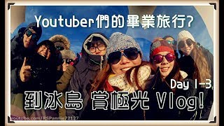 【魚乾】去冰島!看極光!Vlog!Day 1-3 (with Youtuber們XD)