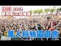 【蔡阿嘎&嘎嫂二伯 2016跨年婚禮】粉絲同樂。萬人園遊會! (直播Live)