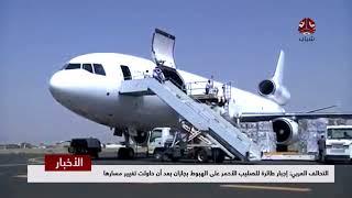 التحالف العربي : إجبار طائرة للصليب الأحمر على الهبوط بجازان بعد ان حاولت تغيير مسارها