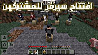 افتتاح سيرفر مشتركين مثل مصطفى كيم اوفر Minecraft
