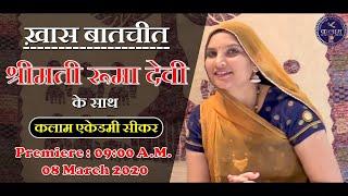 Complete Interview Smt. Ruma Devi | Nari Shakti Awardee | श्रीमती रूमा देवी | Kalam Academy Sikar
