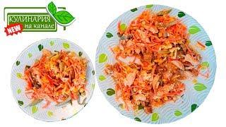 Мамочкин салат с курицей и корейской морковкой Быстрые нямки Мамочкин канал