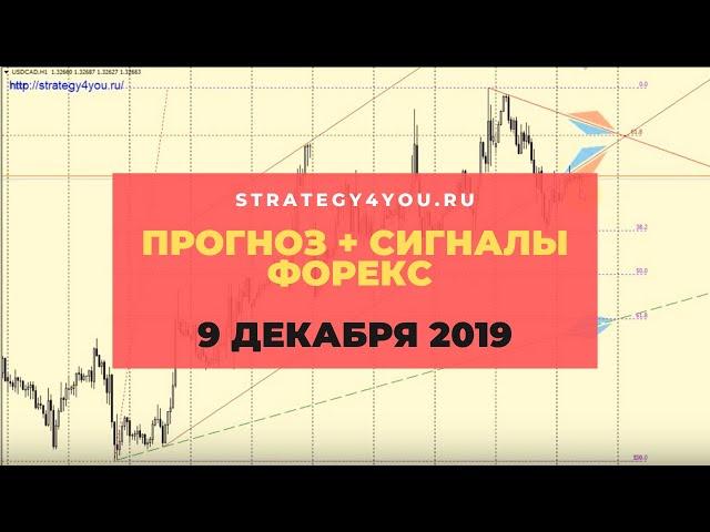 Прогноз EURUSD (+9 пар) на 9 ДЕКАБРЯ 2019 + сигналы, обзоры, аналитика форекс