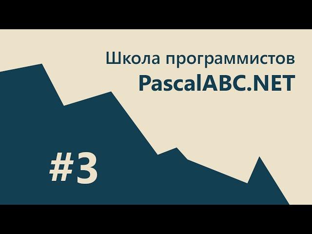 #3 PascalABC.NET - SCHOOL - Компиляторы (1.Введение) - Выделение чисел