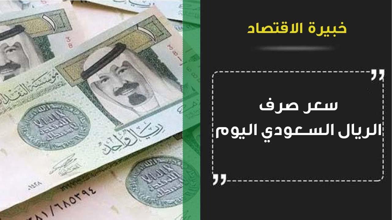 سعر الريال السعودي مقابل الليرة السورية اليوم الثلاثاء 26 1 2021 سعر صرف الريال السعودي في سوريا Youtube