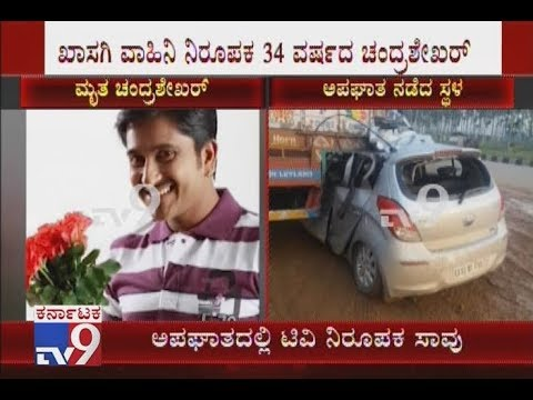 TV Anchor Dead In Accident Where Car Collided With Lorry On NH4 In Harihar